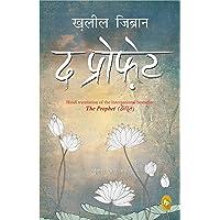 The Prophet (Hindi)