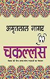 Chakallas (Hindi)