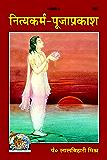Nitya Karm Puja Prakasha Code 592 Hindi (Hindi Edition)