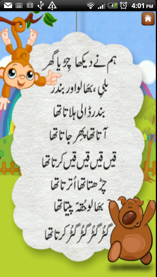 Urdu Nursery Rhymes - Preschool Sing-along Poems: Amazon ...