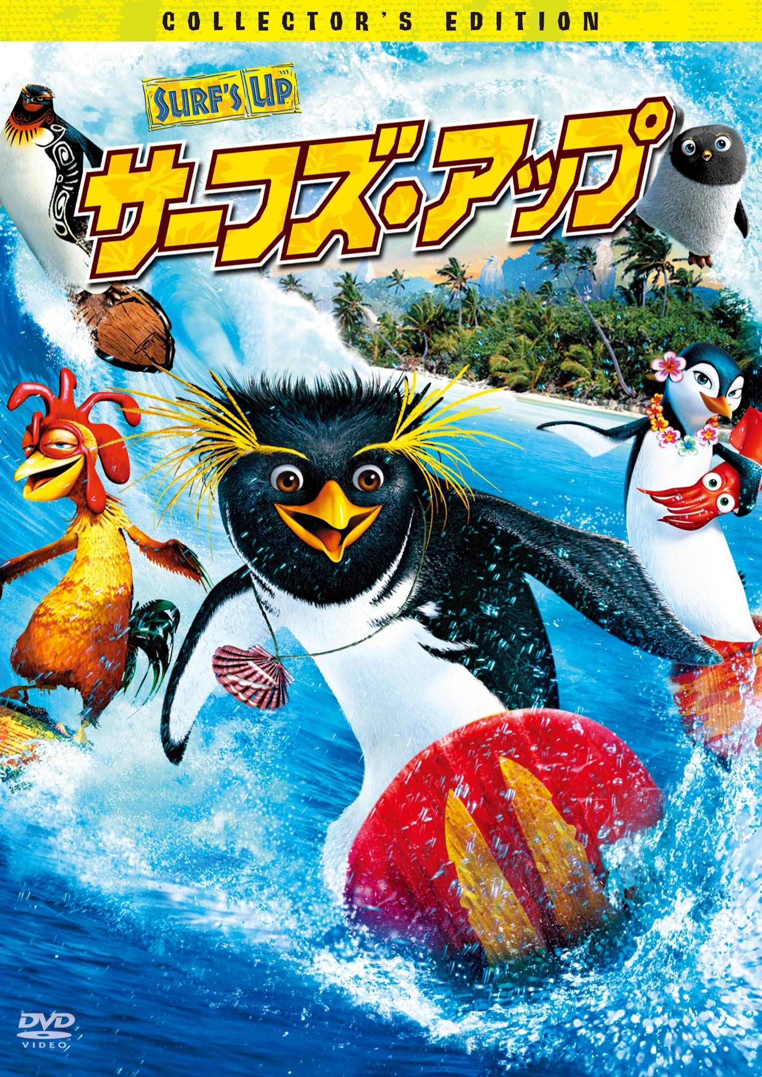 Surf S Up:Collector S Edition [Edizione: Germania]