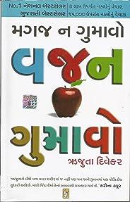 Magaj Na Gumavo Vajan Gumavo  (Gujarati)