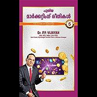 Puthiya Marketing Reethikal   Dr P.P.Vijayan   The Ultimate Wealth Pack Book 5 (Malayalam Edition)