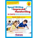 Speed Writing In Improved Handwriting - Book B (For Age 9+ Years) - Hindi / Marathi handwriting improvement practice book