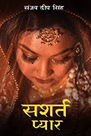 सशर्त प्यार Conditional Love (Hindi Edition)