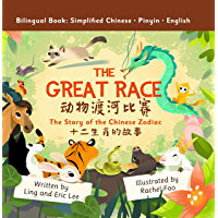 The Great Race: Story of the Chinese Zodiac (Simplified Chinese, English, Pinyin) (English Edition)