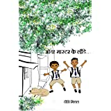 ओय! मास्टर के लौंडे: Amazon Pen To Publish-4 contest Winner (Hindi Edition)