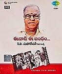 Eenaati Ee Bansham: Hits Of K.v. Mahad