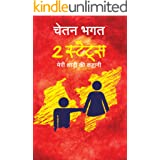 2 States: The Story of My Marriage (Hindi Edition)