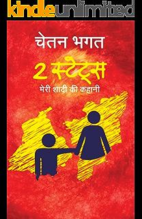 Half Girlfriend Hindi Edition Ebook Bhagat Chetan Amazon In Kindle Store