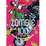 Zombie 100 (Vol. 1)