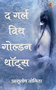 The girl with Golden thoughts (1) (Hindi Edition)
