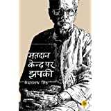 Matdan Kendra Par Jhapaki (Hindi Edition)