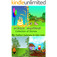 Majedaar Kahaaniyaan, Collection of stories (Hindi for Children)