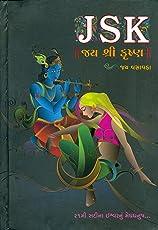 Gujarati spiritual books buy gujarati spiritual books online at jsk jai shree krishna gujarati fandeluxe Image collections