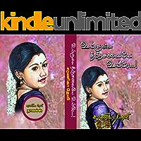 உயிருள்ள தீஞ்சுவையே உயிரே... 1 பாகம். (Tamil Edition)