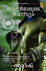 The Secret Of The Nagas (Malayalam)