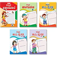 Writing Practice Book Set of 5 (Kannada) by InIkao
