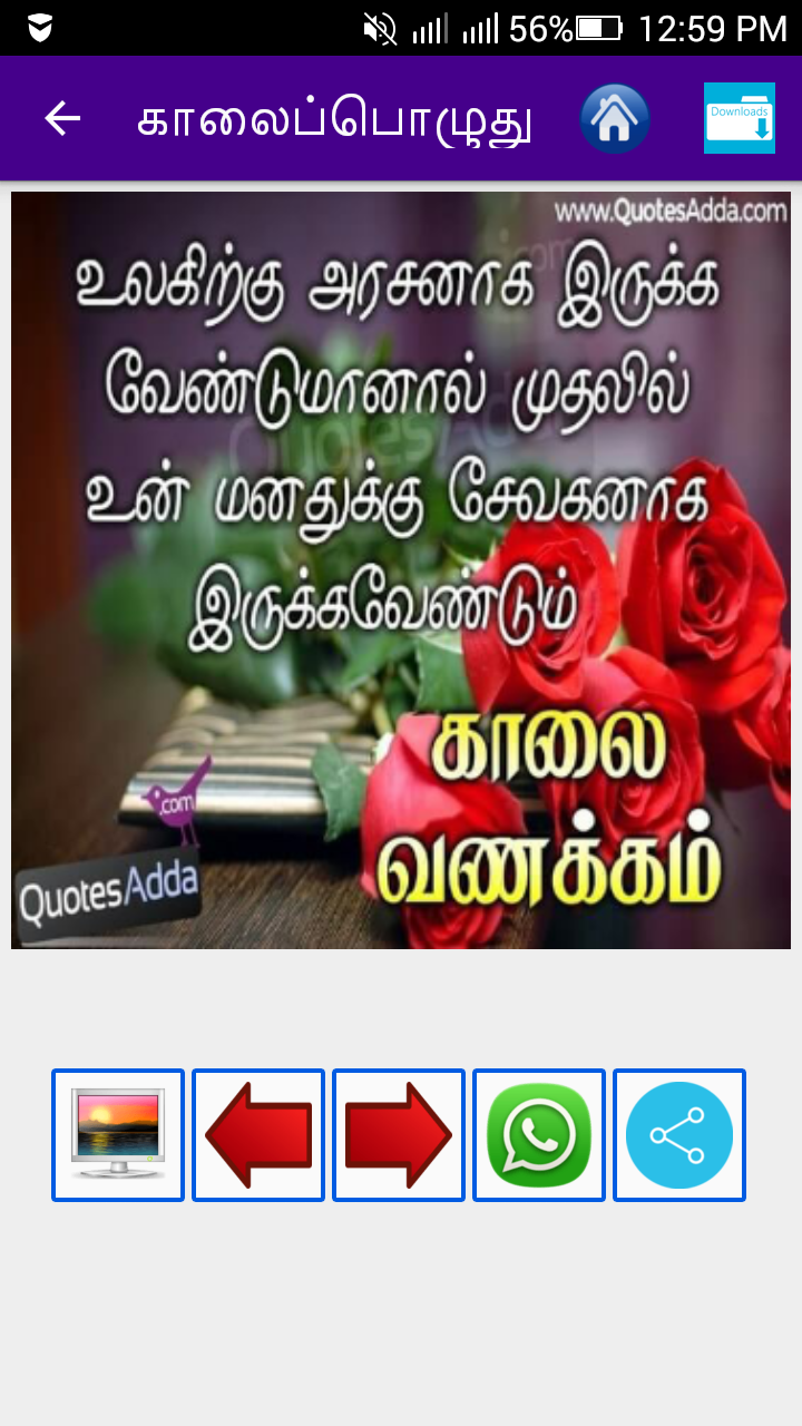 Tamil Good Morning SMS & Images: Amazon.co.uk: Appstore for Android