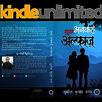Kuch Ankahe alfaaz (Hindi Edition)