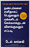 How to Win Friends & Influence People 2017 (Tamil)