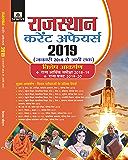 RAJASTHAN CURRENT AFFAIRS VARSHIKI–2019 (Hindi Edition)