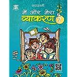 Main Aur Mera Vyakaran-7: Educational Book