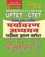 UPTET & CTET ENVIRONMENTAL Studies Knowledge Bank