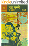 Chal Khusro Ghar Aapne (Hindi)