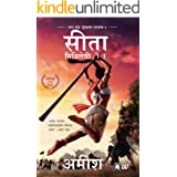 Sita (Marathi): Warrior of Mithila (Ram Chandra Series) (Marathi Edition)