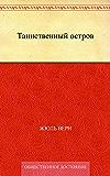 Таинственный остров (Russian Edition)