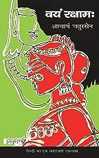 Vayam Raksham  (Hindi)
