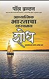 Adhyatmik Bharatacha Rahasyamay Shodh: (Marathi Edition of 'A Search in Secret India')