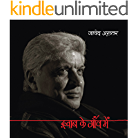 Khwab ke Gaon Mein (Hindi Edition)