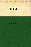 Gupt Dhan  (Hindi)