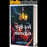 Aisi Ratne Melavin: Kadambari (Marathi Edition)