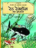 Red Rockhome Ka khajana : Tintin in Hindi