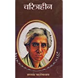 CHARITRAHEEN (Hindi Edition)