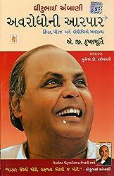 Biographies - Gujarati