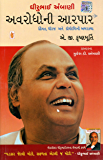 Dhirubhai Ambani Avarodhoni Aarpar (Gujarati)