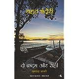 Do Kadam Aur Sahi