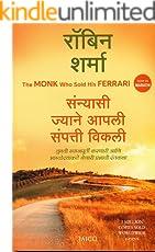 The Monk Who Sold His Ferrari (Marathi) Sanyasi Jyane Apli Sampati Vikli (Marathi Edition)