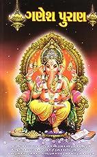 Gujarati spiritual books buy gujarati spiritual books online at ganesh puran fandeluxe Image collections
