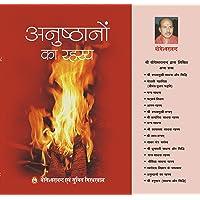 Anusthano Ka Rahasya ( अनुष्ठानों का रहस्य )