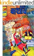 Bankelal comics - Kathakaar in hindi