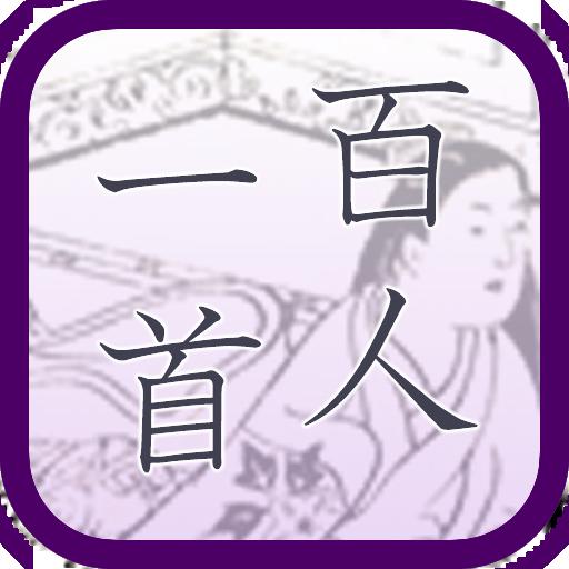 Hyakunin Isshu Karuta, trial version
