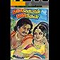 வைகையின் மைந்தன்: சரித்திர நாவல்(முகிலன்) (Tamil Edition)
