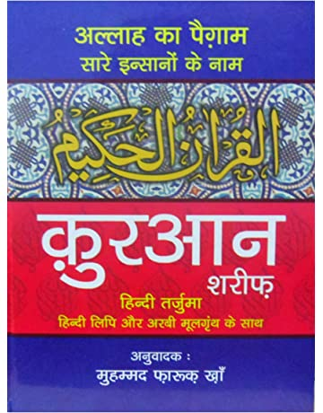 Islam Books : Buy Books on Islam Online at Best Prices in