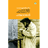 Malayalathinte Suvarna Kadhakal - Padmarajan (Malayalam Edition)