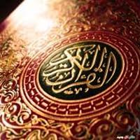 The Holy Quran by Sheikh Mishary Al Efasy القرآن الكريم مشارى بن راشد العفاسى